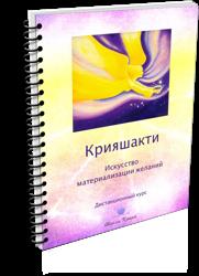 Искусство материализации желаний - Крияшакти
