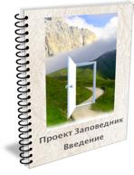 Введение в Проект Заповедник - мини-курс