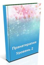 Пранатерапия - Уровень 2